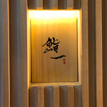 Sushihajime - ここの看板が見えたら右手の階段を降りる
