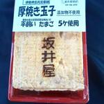 坂井屋商店 - 料理写真:厚焼き玉子