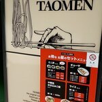 ヌードルダイニング 道麺 -