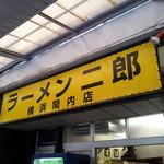 ラーメン二郎 - 軒下の黄色看板
