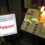 サンサール - 看板