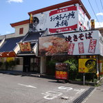1465058 - お好み焼本舗 相模原店外観