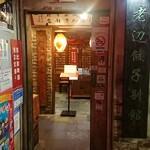 老辺餃子舘 - 入口