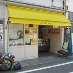 """アリンコ - """"ARINCO 小石川工場前店""""の外観。"""