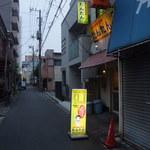 中華料理 たんたん - 2012.9