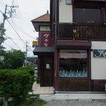 グラタン専門店 アミ -