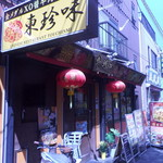 東珍味 - お店の外観です