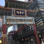yokohamachuukagaikaigenshukataiwanshourompousemmonten - 写真で見る門
