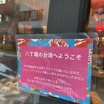 Taiwanyoichiwanowan - 温暖の留言。でも店員さんは皆日本語堪能