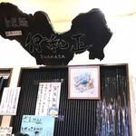 146535052 - 店内に重厚な店名木板