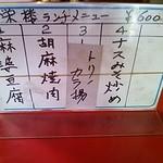 中華料理 日栄楼 - ランチメニュー