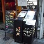 串揚げ 串亭 神楽坂 -