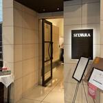シターラ - お店入口