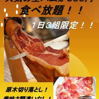 生ハム(ハモンセラーノ原木切り落とし)食べ放題500円