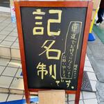 中華そば 堀川 - 記名制です!