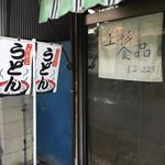 上杉食品 - 製麺所です