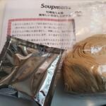 スープメン -