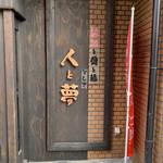 醤油と貝と麺 そして人と夢 - ヾ(^。^*)