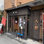 醤油と貝と麺 そして人と夢 - 〜(*゚▽゚)ノ