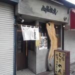 山嵐黒虎 -