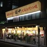 串カツ田中 - 夜景