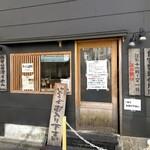 柴田商店 -