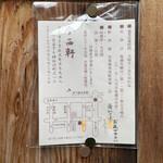 和醸良麺 すがり - その他写真: