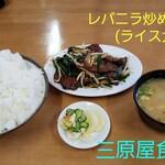 三原屋食堂 -