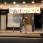 金沢文庫 肉汁センター - [肉汁]この、のれんが目印です♪