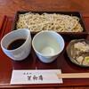 蕎麦処 天和庵 - 料理写真:せいろ  大盛り