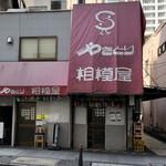 相模屋 - ✨横須賀中央駅から凡そ佰米也♪✨