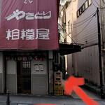 相模屋 - ✨横須賀中央駅から♪ 立喰コーナーは, ⇨の方向に路地を曲がってちょ~だゐ✨