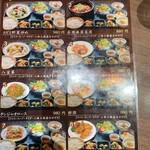 Shikinoutage - 定番定食その2