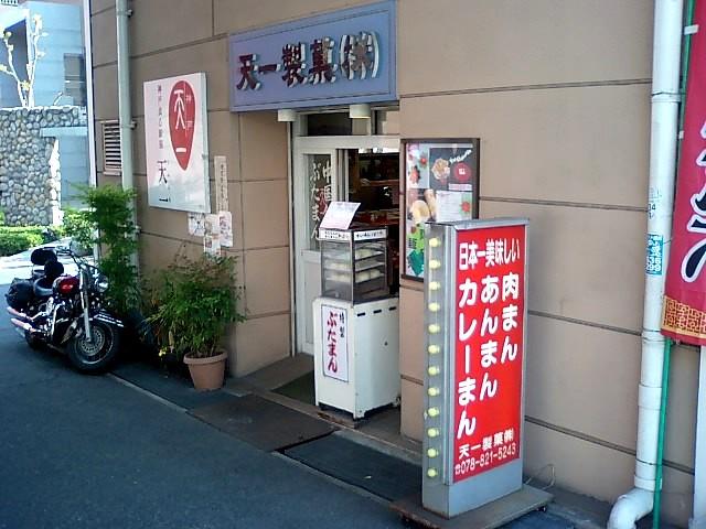 神戸点心厨房 天一 天一製菓(株)