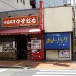パン・アメリカンホットドッグコーナー - 中華街は中華料理屋隣のでっかいブルーの看板が目印