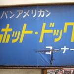 パン・アメリカンホットドッグコーナー - 看板のドアップ;なんつっても「ホット・ドック」ですから