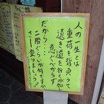 山田食堂 - 笑