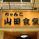 山田食堂 - お店は2階部分です