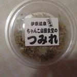 山田食堂 - つみれは持ち帰ることが出来ます、味噌汁に入れてつみれ汁にすると、とても美味しいです。