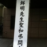 堀内ベーカリー - 近所