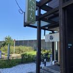天ぷら専門 多から - 夜は更に静かに雰囲気が良さそうですね!