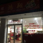 台湾料理 鴻翔 - 緊急事態宣言下飯 ギリギリで
