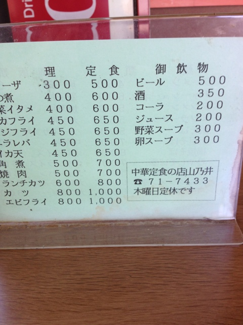 山乃井食堂 name=