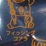 ファミリーマート - 料理写真:一番好きなコアラですw