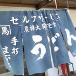 手打麺や 大島  - 農林大臣賞受賞