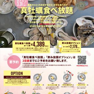 【ご予約限定】終日開催!真牡蠣食べ放題