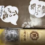 八百源来弘堂 - 料理写真: