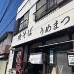 梅松食堂 -