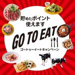 肉バルGABURICO - GoToEatで貯めたポイント使えます!!!