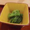 勢麟 - 料理写真:白菜の花のお浸し フグの骨の出汁で味付け